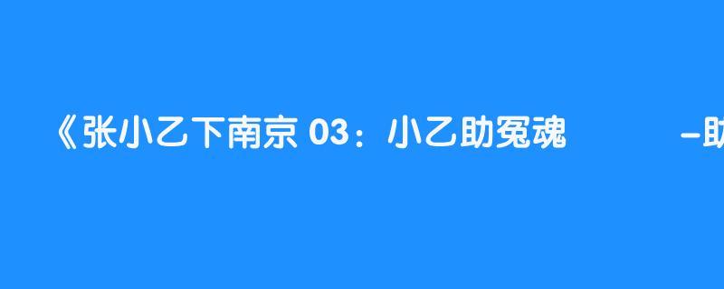 张小乙下南京 03:小乙助冤魂    說書-助眠-睡前故事