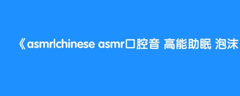 asmr|chinese asmr口腔音 高能助眠 泡沫 冥想 催眠 触发音【做你的猫】|intense triggers|softy whisper