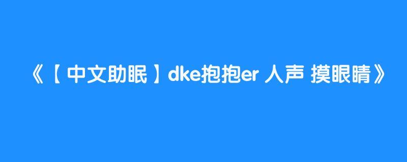 【中文助眠】dke抱抱er 人声 摸眼睛