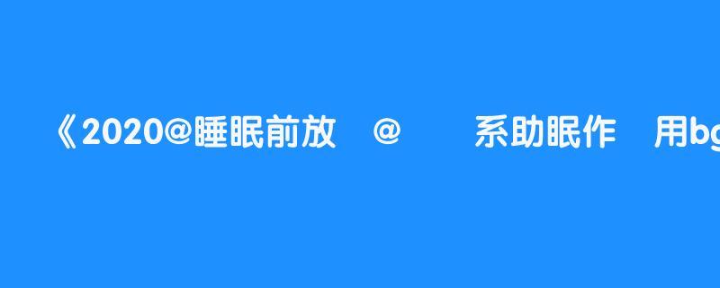 2020@睡眠前放鬆@療癒系助眠作業用bgm