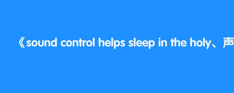 sound control helps sleep in the holy、声控助眠