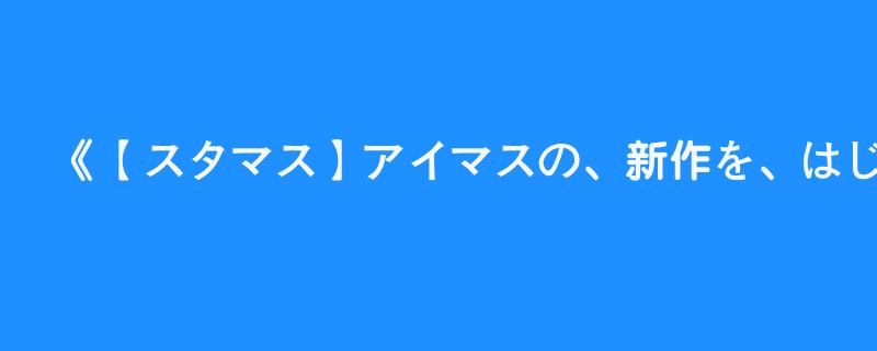 【スタマス】アイマスの、新作を、はじめます!!!!!【月ノ美兎/にじさんじ/THE IDOLM@STER STARLIT SEASON/ネタバレ注意】