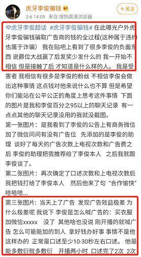 前官方解说怒锤户外S级主播李俊骗取广告费!