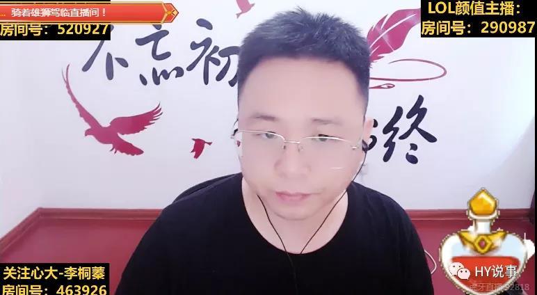 """""""敌人的敌人是朋友!""""斗鱼神豪28成功""""认识""""楼皇仇家方丈!"""